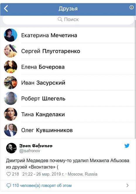 Twitter пост, автор: @isafronov: Дмитрий Медведев почему-то удалил Михаила Абызова из друзей «Вконтакте» (