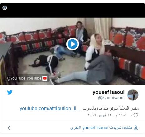 تويتر رسالة بعث بها @isaouisaoui: مخدر الفلاكا متوفر منذ مدة بالمغرب