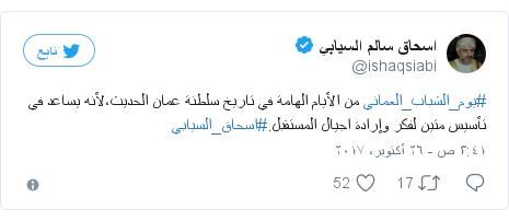 تويتر رسالة بعث بها @ishaqsiabi: #يوم_الشباب_العماني من الأيام الهامة في  تاريخ سلطنة عمان الحديث،لأنه يساعد في تأسيس متين لفكر وإرادة اجيال المستقبل.#اسحاق_السيابي