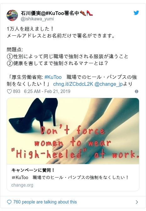 Twitter post by @ishikawa_yumi: 1万人を超えました!メールアドレスとお名前だけで署名ができます。問題点 ①性別によって同じ職場で強制される服装が違うこと②健康を害してまで強制されるマナーとは?「厚生労働省宛  #KuToo 職場でのヒール・パンプスの強制をなくしたい!」  @change_jpより