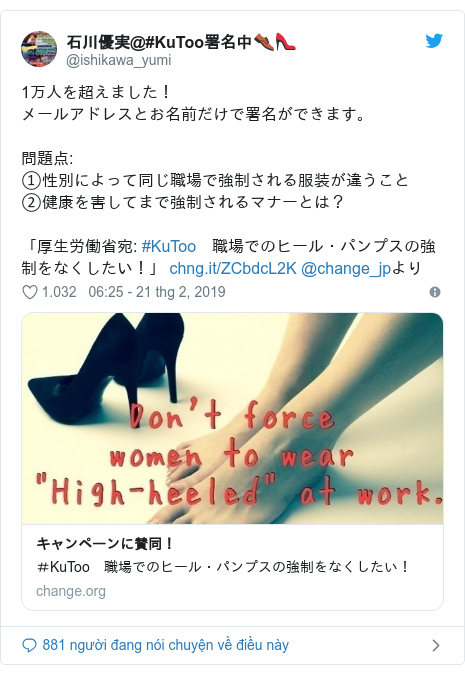Twitter bởi @ishikawa_yumi: 1万人を超えました!メールアドレスとお名前だけで署名ができます。問題点 ①性別によって同じ職場で強制される服装が違うこと②健康を害してまで強制されるマナーとは?「厚生労働省宛  #KuToo 職場でのヒール・パンプスの強制をなくしたい!」  @change_jpより