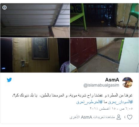 تويتر رسالة بعث بها @islamabualgasim: غرقنا من المطرة و عفشنا راح شربة موية، و اتمرمغنا بالطين،  يا بلد ديونك كم؟، #السودان_يغرق ما #الخرطوم_تغرق