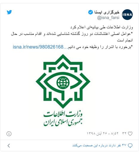 پست توییتر از @isna_farsi: وزارت اطلاعات طی بیانیهای اعلام کرد*عوامل اصلی اغتشاشات دو روز گذشته شناسایی شدهاند و اقدام مناسب در حال انجام است*برخورد با اشرار را وظیفه خود می دانیم