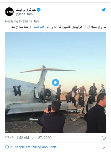 Iranian aircraft slides onto highway after pilot 'misses' runway