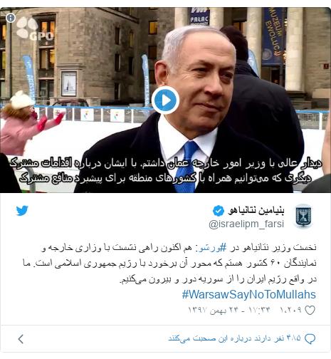 پست توییتر از @israelipm_farsi: نخست وزیر نتانیاهو در #ورشو  هم اکنون راهی نشست با وزاری خارجه و نمایندگان ۶۰ کشور هستم که محور آن برخورد با رژیم جمهوری اسلامی است. ما در واقع رژیم ایران را از سوریه دور و بیرون میکنیم. #WarsawSayNoToMullahs