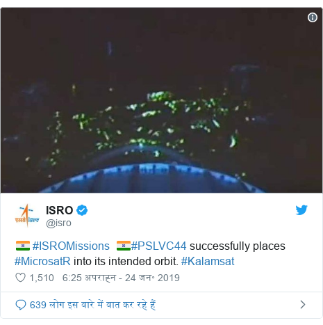 ट्विटर पोस्ट @isro: 🇮🇳 #ISROMissions  🇮🇳#PSLVC44 successfully places #MicrosatR into its intended orbit. #Kalamsat