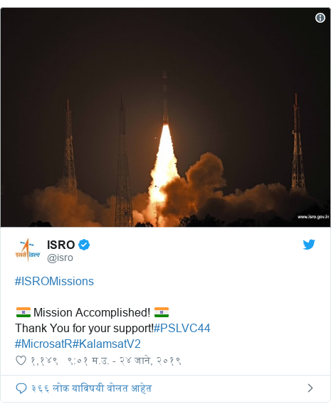 Twitter post by @isro: #ISROMissions 🇮🇳 Mission Accomplished! 🇮🇳 Thank You for your support!#PSLVC44 #MicrosatR#KalamsatV2