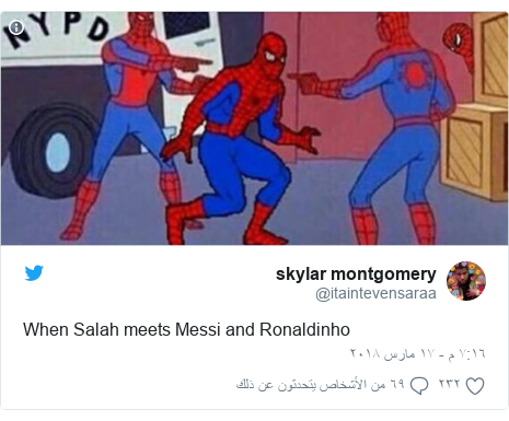 تويتر رسالة بعث بها @itaintevensaraa: When Salah meets Messi and Ronaldinho