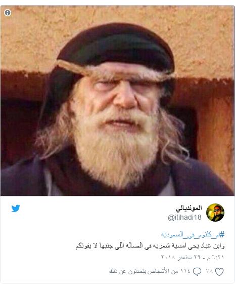 تويتر رسالة بعث بها @itihadi18: #ام_كلثوم_في_السعوديهوابن عباد يحي امسية شعريه في الصاله اللي جنبها لا يفوتكم
