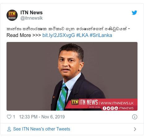 Twitter හි @itnnewslk කළ පළකිරීම: කාන්තා සනීපාරක්ෂක කථිකාව ගැන රොෂාන්ගෙන් පණිවුඩයක් - Read More >>>  #LKA #SriLanka