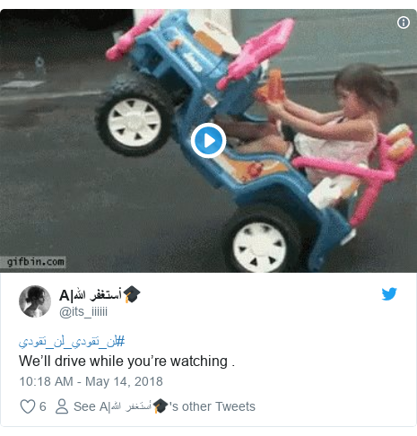 Twitter post by @its_iiiiii: #لن_تقودي_لن_تقوديWe'll drive while you're watching .