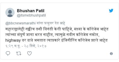 Twitter post by @itsmebhushpatil: महाराष्ट्रानेही नक्कीच तशी विनंती केली पाहिजे, सध्या के कॉलेजेस आहेत त्यांच्या संपूर्ण जागा भरत नाहीत, त्यामुळे नवीन कॉलेजेस नकोत, highway वर ढाबे असतात त्याप्रकारे इंजिनीरिंग कॉलेजेस झाले आहेत