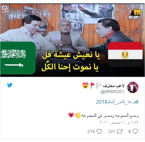 تويتر رسالة بعث بها @itti900201: #قرعه_كاس_العالم2018وضع السعوديه ومصر في المجموعة👏💗
