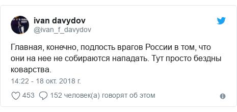 Twitter пост, автор: @ivan_f_davydov: Главная, конечно, подлость врагов России в том, что они на нее не собираются нападать. Тут просто бездны коварства.