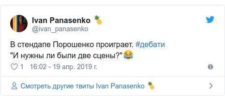"""Twitter пост, автор: @ivan_panasenko: В стендапе Порошенко проиграет. #дебати """"И нужны ли были две сцены?""""😂"""