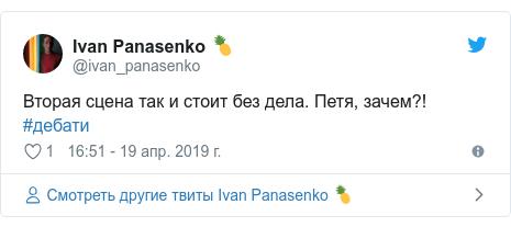 Twitter пост, автор: @ivan_panasenko: Вторая сцена так и стоит без дела. Петя, зачем?! #дебати