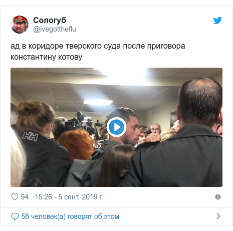 Twitter пост, автор: @ivegottheflu: ад в коридоре тверского суда после приговора константину котову