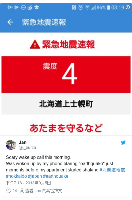 """Twitter 用户名 @j_burza: Scary wake up call this morning.Was woken up by my phone blaring """"earthquake"""" just moments before my apartment started shaking.#北海道地震 #hokkaido #japan #earthquake"""