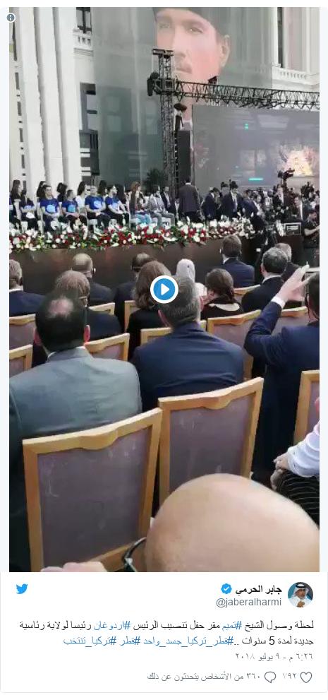 تويتر رسالة بعث بها @jaberalharmi: لحظة وصول الشيخ #تميم مقر حفل تنصيب الرئيس #اردوغان رئيسا لولاية رئاسية جديدة لمدة 5 سنوات ..#قطر_تركيا_جسد_واحد #قطر #تركيا_تنتخب