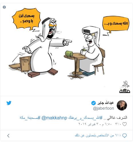 تويتر رسالة بعث بها @jabertoon: الشرف غااالي .. #الله_يسعدك_و_يوفقك @makkahnp #صحيفة_مكة