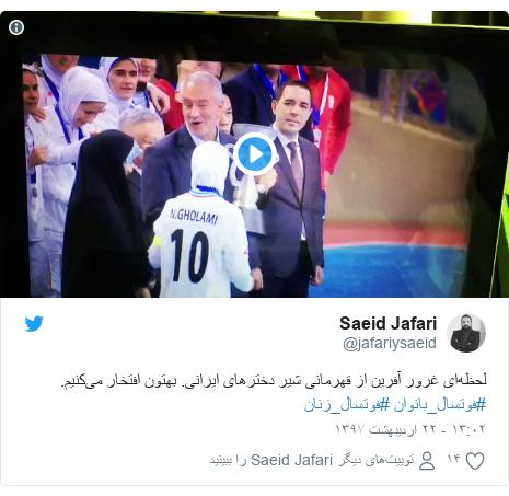 پست توییتر از @jafariysaeid: لحظهای غرور آفرین از قهرمانی شیر دخترهای ایرانی. بهتون افتخار میکنیم. #فوتسال_بانوان #فوتسال_زنان
