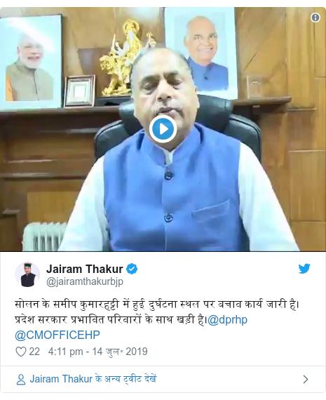 ट्विटर पोस्ट @jairamthakurbjp: सोलन के समीप कुमारहट्टी में हुई दुर्घटना स्थल पर बचाव कार्य जारी है।प्रदेश सरकार प्रभावित परिवारों के साथ खड़ी है।@dprhp @CMOFFICEHP