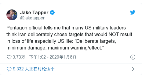 """Twitter 用户名 @jaketapper: Pentagon official tells me that many US military leaders think Iran deliberately chose targets that would NOT result in loss of life especially US life  """"Deliberate targets, minimum damage, maximum warning/effect."""""""