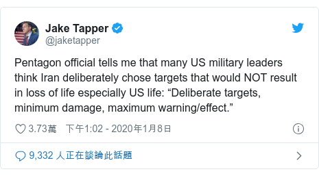 """Twitter 用戶名 @jaketapper: Pentagon official tells me that many US military leaders think Iran deliberately chose targets that would NOT result in loss of life especially US life  """"Deliberate targets, minimum damage, maximum warning/effect."""""""