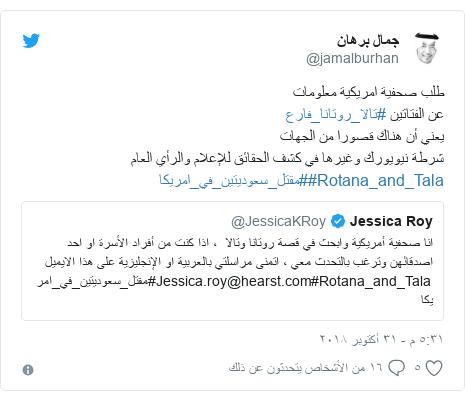 تويتر رسالة بعث بها @jamalburhan: طلب صحفية امريكية معلومات عن الفتاتين #تالا_روتانا_فارعيعني أن هناك قصورا من الجهات شرطة نيويورك وغيرها في كشف الحقائق للإعلام والرأي العام #Rotana_and_Tala#مقتل_سعوديتين_في_امريكا
