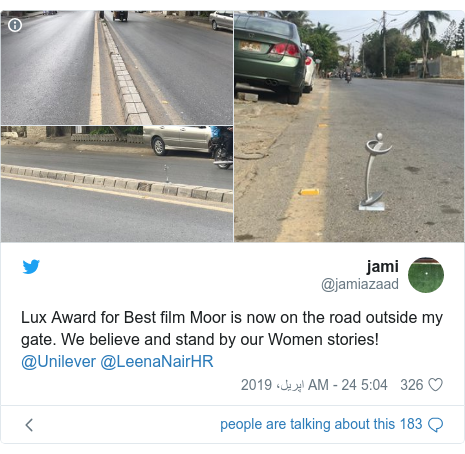 ٹوئٹر پوسٹس @jamiazaad کے حساب سے: Lux Award for Best film Moor is now on the road outside my gate. We believe and stand by our Women stories! @Unilever @LeenaNairHR