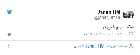 تويتر رسالة بعث بها @jananjumaa: الطقس برج الجوزاء .