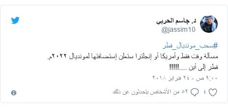 تويتر رسالة بعث بها @jassim10: #سحب_مونديال_قطرمسألة وقت فقط وأمريكا أو إنجلترا ستعلن إستضافتها لمونديال ٢٠٢٢م.قطر إلى أين ....!!!!!