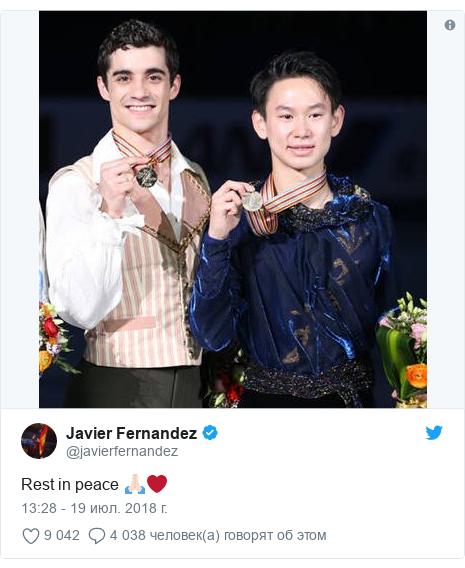 Twitter пост, автор: @javierfernandez: Rest in peace 🙏🏻❤️