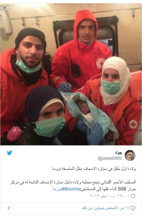 تويتر رسالة بعث بها @jawad98M: ولادة اول طفل في سيارة الاسعاف بظل العاصفة نورماالصليب الأحمر اللبناني ينجح بعملية ولادة داخل سيارة الإسعاف التابعة له في مركز حرار 508 أثناء نقلها إلى المستشفى#norma#نورما