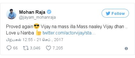 டுவிட்டர் இவரது பதிவு @jayam_mohanraja: Proved again😎 Vijay na mass illa Mass naaley Vijay dhan .. Love u Nanba 👍 https //t.co/ZlPYbBLbhS