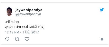 Twitter post by @jaywantpandya: નવી કહેવતગુજરાત લેવા જતાં અમેઠી ખોયું