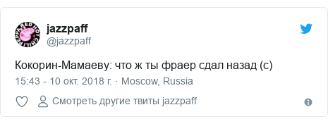 Twitter пост, автор: @jazzpaff: Кокорин-Мамаеву  что ж ты фраер сдал назад (с)