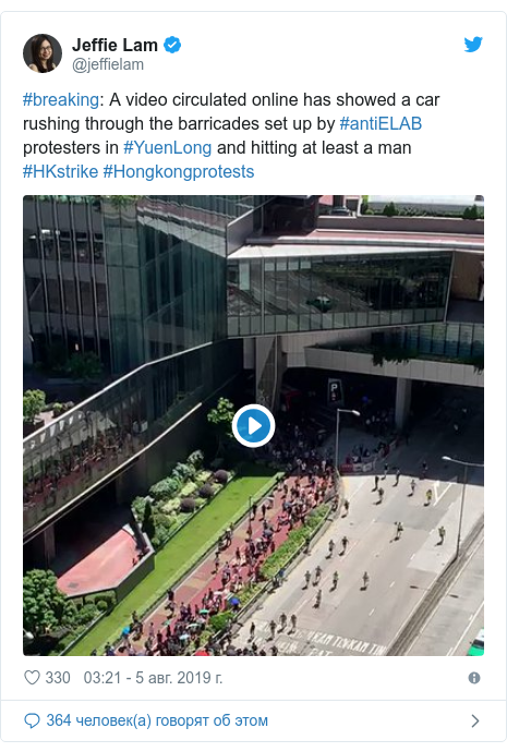 Twitter пост, автор: @jeffielam: #breaking  A video circulated online has showed a car rushing through the barricades set up by #antiELAB protesters in #YuenLong and hitting at least a man #HKstrike #Hongkongprotests