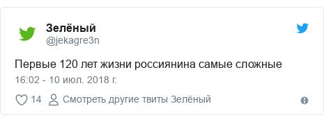 Twitter пост, автор: @jekagre3n: Первые 120 лет жизни россиянина самые сложные