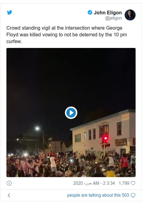 ٹوئٹر پوسٹس @jeligon کے حساب سے: Crowd standing vigil at the intersection where George Floyd was killed vowing to not be deterred by the 10 pm curfew.