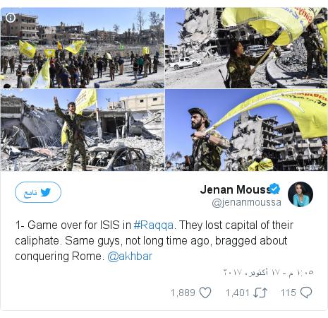 تويتر رسالة بعث بها @jenanmoussa: 1- Game over for ISIS in #Raqqa. They lost capital of their caliphate. Same guys, not long time ago, bragged about conquering Rome. @akhbar