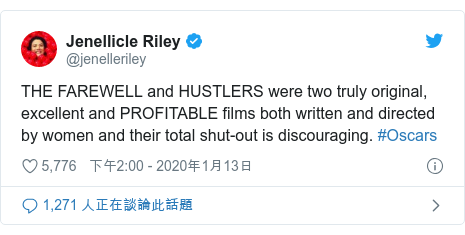 Twitter 用戶名 @jenelleriley: THE FAREWELL and HUSTLERS were two truly original, excellent and PROFITABLE films both written and directed by women and their total shut-out is discouraging. #Oscars