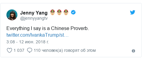 Twitter пост, автор: @jennyyangtv: Everything I say is a Chinese Proverb.