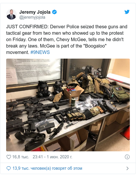 """Twitter пост, автор: @jeremyjojola: JUST CONFIRMED  Denver Police seized these guns and tactical gear from two men who showed up to the protest on Friday. One of them, Chevy McGee, tells me he didn't break any laws. McGee is part of the """"Boogaloo"""" movement. #9NEWS"""