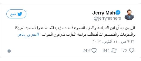 تويتر رسالة بعث بها @jerrymahers: الى من يسأل اين السياسة والحزم السعودية ضد حزب الله، شاهدوا تصعيد امريكا والعقوبات والتحضيرات لتحالف يواجه الحزب تعرفون الجواب! #جيري_ماهر