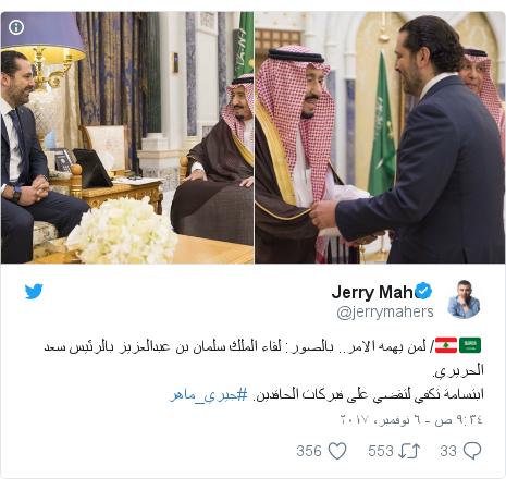 تويتر رسالة بعث بها @jerrymahers: 🇸🇦🇱🇧/ لمن يهمه الامر.. بالصور  لقاء الملك سلمان بن عبدالعزيز بالرئيس سعد الحريري.ابتسامة تكفي لتقضي على فبركات الحاقدين. #جيري_ماهر