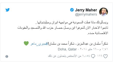 تويتر رسالة بعث بها @jerrymahers: ويسألونك ماذا فعلت السعودية في مواجهة ايران وميليشياتها..تابعوا الاخبار الان لتعرفوا اين وصل حصار حزب الله والتصعيد والعقوبات الاقتصادية ضده. شكراً سلمان بن عبدالعزيز، شكراً محمد بن سلمان!#جيري_ماهر 💚