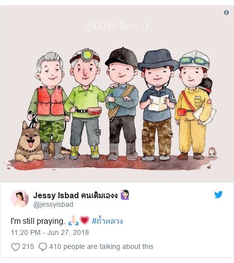 Twitter post by @jessyisbad: I'm still praying. 🙏🏻💗 #ถ้ำหลวง