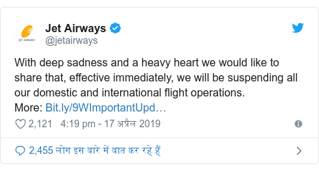 ट्विटर पोस्ट @jetairways: With deep sadness and a heavy heart we would like to share that, effective immediately, we will be suspending all our domestic and international flight operations.More