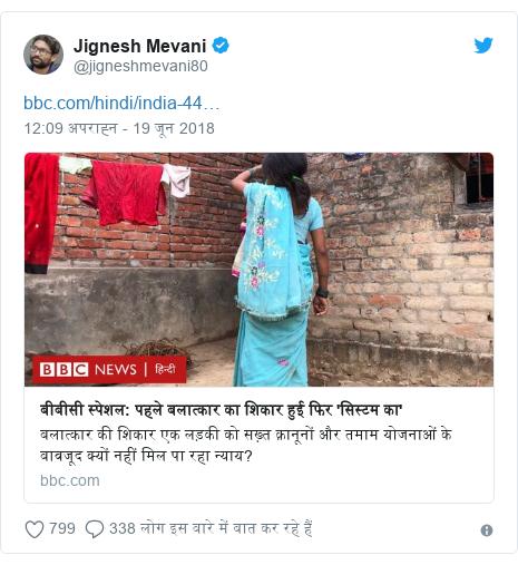 ट्विटर पोस्ट @jigneshmevani80: